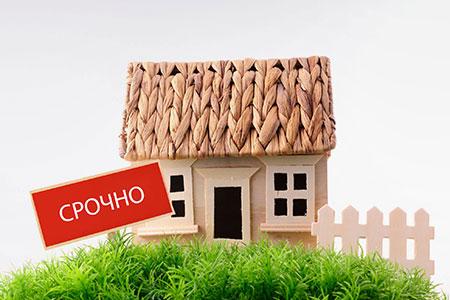 Статьи: 5 основных ошибок при продаже жилья